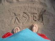オタモイ の海で遊ぼう