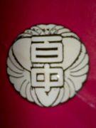 百石中学校1999年度卒業生