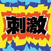 刺激-SHI-GE-KI-