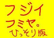藤井フミヤ。ひっそり版