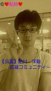 【公認】なぎさ・鮎川洋聡