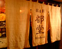 Bar 都堂