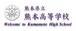 熊本県立熊本高等学校