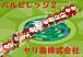バルビレッジ2★ヤリ族株式会社