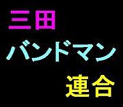 バンドマン連合【三田】