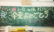 """◇◆3年B組 with """"N""""◆◇"""