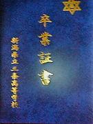 三条高校2007卒3−7の会
