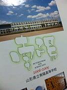 -2009- 南陽高校 卒業生