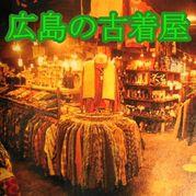 ■広島の古着屋