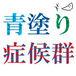 【スマイル】青塗り症候群