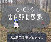コンソde富良野自然塾2009