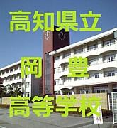高知県立岡豊高校