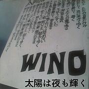 WINO*太陽は夜も輝く
