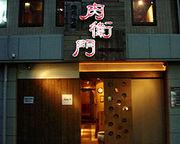 焼肉・冷麺 肉衛門 小倉本店