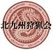 MHP北九州狩猟会