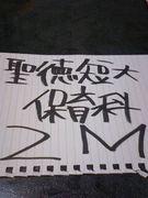 聖徳短大保育科2M集まれ-ッッ♪