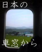 日本の車窓から