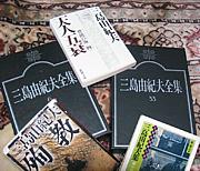 三島由紀夫を読む会