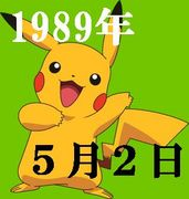 1989年5月2日生まれ♪