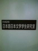 熊本大学日本語日本文学研究室