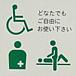 北海道のバリアフリートイレ情報