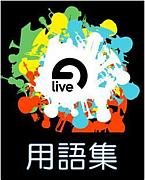Ableton Live -用語集-