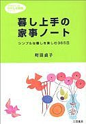 暮し上手の家事ノート(町田貞子)