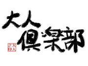 大人倶楽部(OFFICIAL)