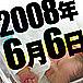 2008年6月6日に生まれて