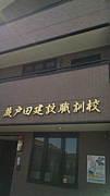 蕨戸田職業訓練校