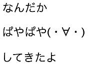 ぱやぱや(・∀・)