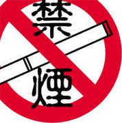 未成年者の喫煙に反対!!
