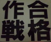 【総合】大学受験センター本部