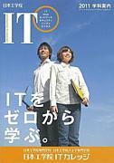 日本工学院ITカレッジProject