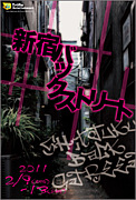 「新宿バックストリート」