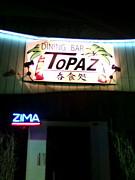 ≪Dining Bar TOPAZ≫