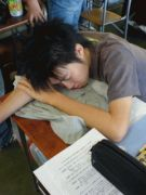 授業中は熟睡