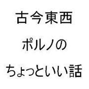 ポルノファン 憩いの広場