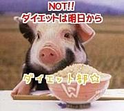 diet部☆☆☆
