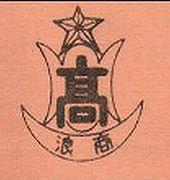 浪商高等学校 茨木学舎