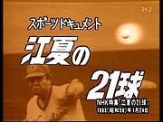 江夏21号の会