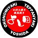 お好み焼き鉄板焼よし田※汐入駅