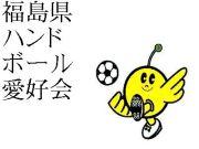 福島県ハンドボール愛好会