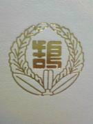 鵠沼小学校 05年度卒業生