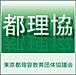 東京都理容教育団体協議会