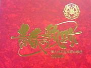 2006年中野中学校卒業生