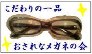 おされなメガネの会