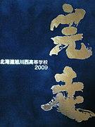 旭川西高★2009/03卒業生