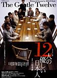 『12人の優しい日本人2005』