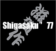 Shigasaku'77